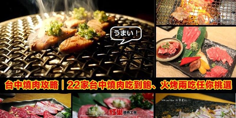 台中燒肉攻略│22家台中燒肉吃到飽、單品、火烤兩吃任你挑選