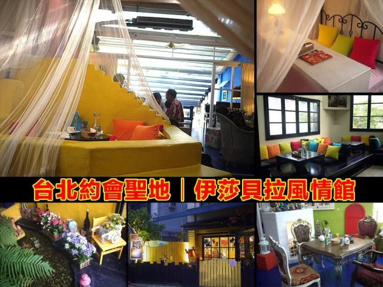 台北約會餐廳│士林捷運站伊莎貝拉風情館,我在床上用餐環境篇約訪