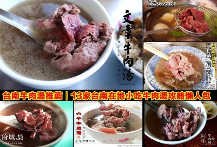 台南牛肉湯推薦│13家台南在地小吃牛肉湯攻略懶人包