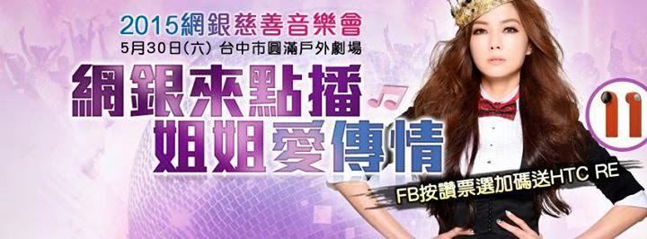 台中圓滿劇場│2015網銀慈善音樂會。謝金燕 姐姐5月30日強烈登場