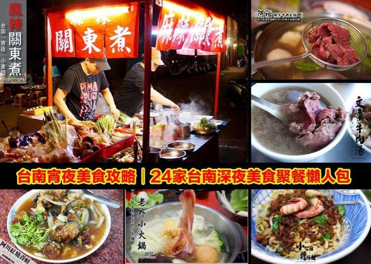 台南宵夜美食攻略│24家台南深夜美食聚餐懶人包