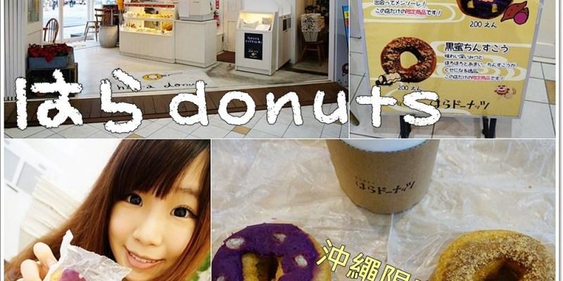 【毛毛專欄】沖繩美食はらドーナッツ。沖繩限定口味♥紅芋(紫薯)、黑糖口味♥毛毛的愛店,從北海道吃到沖繩的可愛甜甜圈