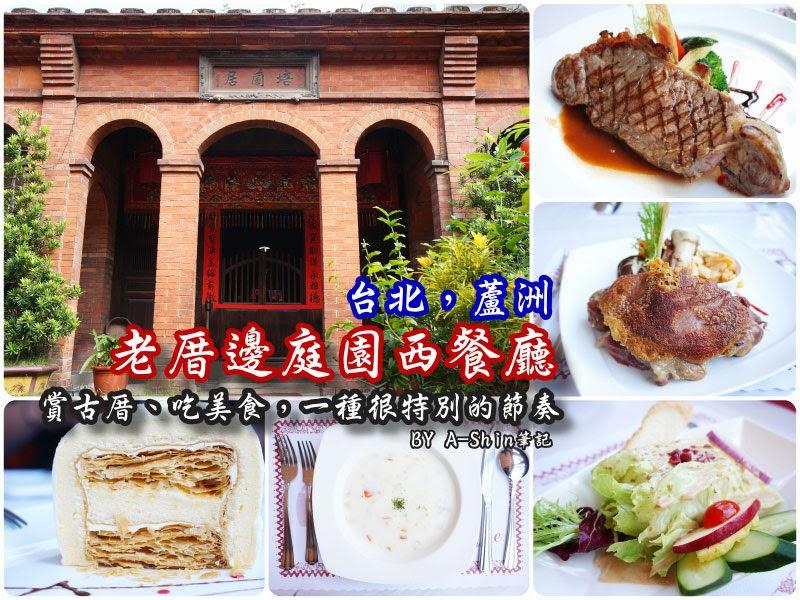 【阿新專欄】老古厝吃西餐?這是真的!老厝邊庭園西餐廳
