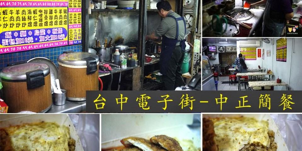 【台中電子街美食】超特別的中正簡餐雞排炒飯蛋包飯