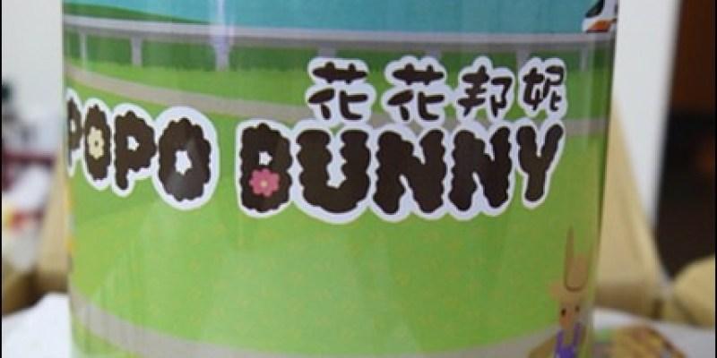 【兔兔專欄】[團購美食]花花邦妮爆米花--焦糖口味真不賴。