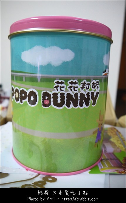 【兔兔專欄】[團購美食]花花邦妮爆米花–焦糖口味真不賴。