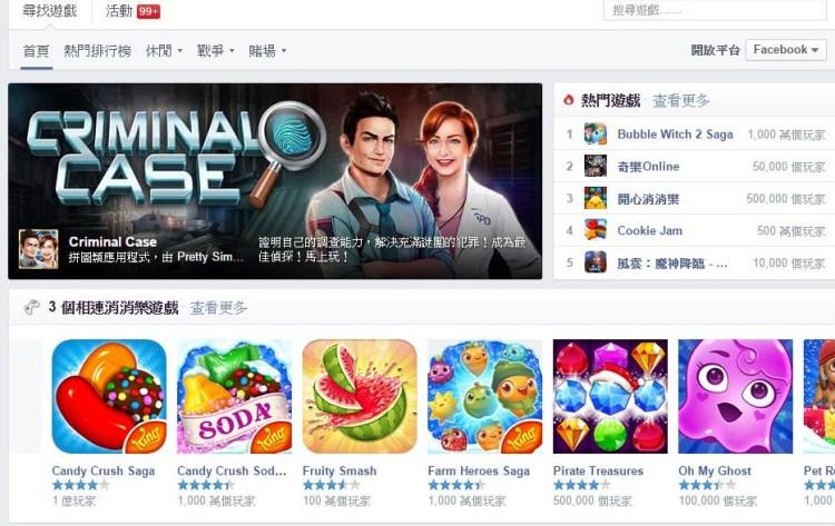 【facebook遊戲】如何玩FB遊戲與找遊戲-以Candy Crush Saga為例