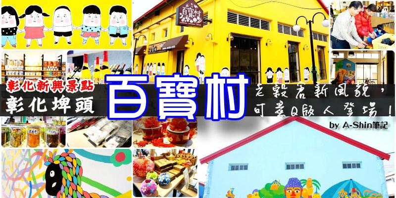 【阿新專欄】彰化新興熱門景點,讓人處處驚豔的百寶村