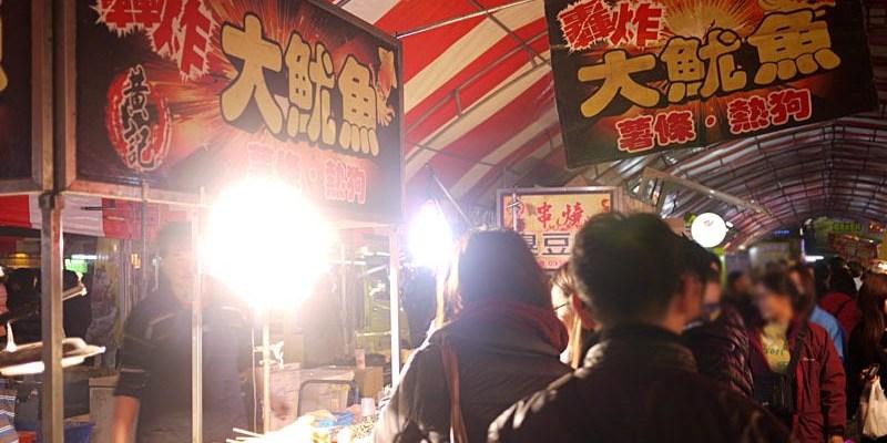 【環中夜市】轟炸大魷魚之夜市為什麼這麼多大魷魚呢?