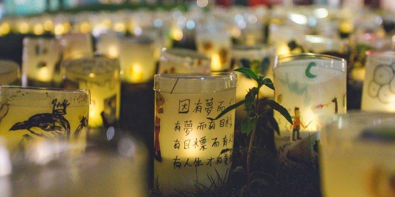 【最溫暖的跨年祝福接力】光之美術館萬盞燈杯為2015台灣祈福