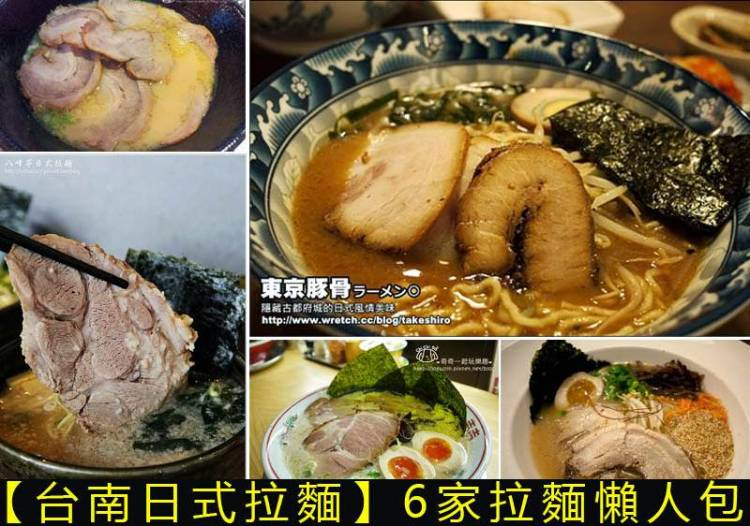【台南日式拉麵】6家拉麵懶人包