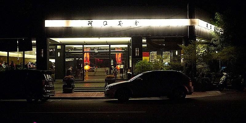 【台中24小時營業店】阿Q茶舍大墩店吃宵夜