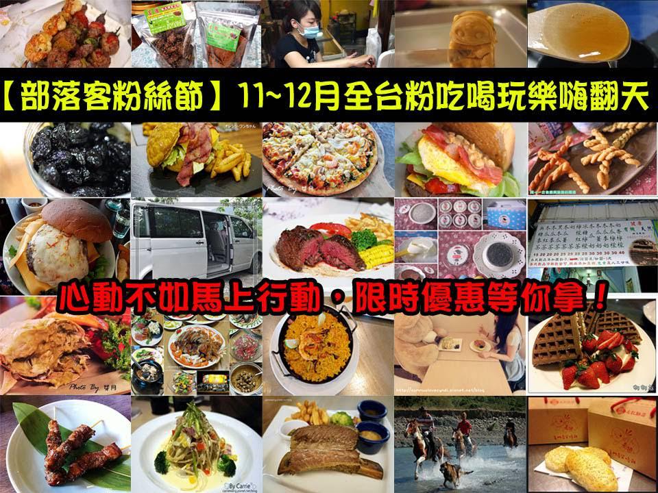 【部落客粉絲節】11~12月全台粉絲吃喝玩樂嗨翻天