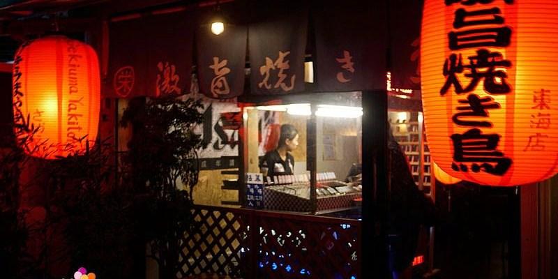 【東海夜市】激旨燒鳥(東海店)好吃的豬肉蘋果
