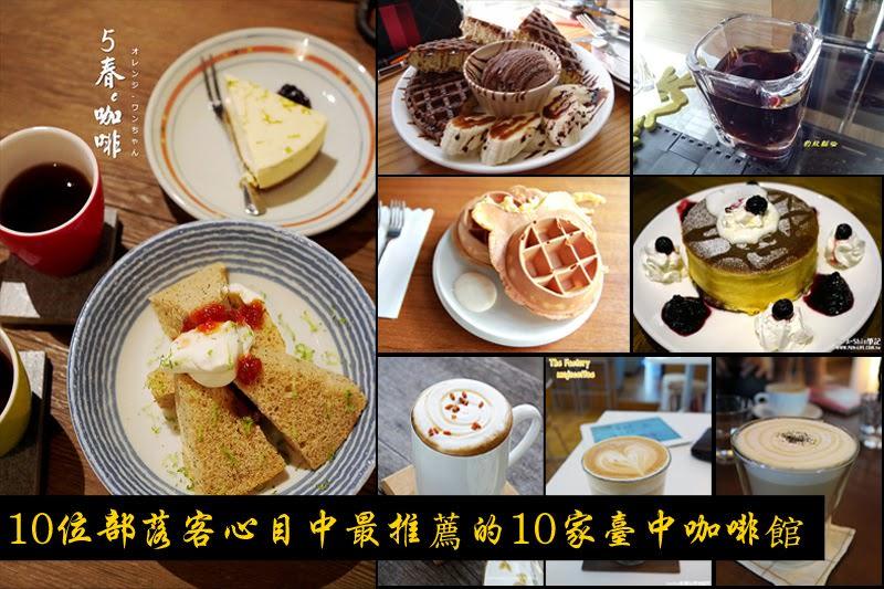 【你去過幾家?】10位部落客心目中最推薦的10家台中咖啡館