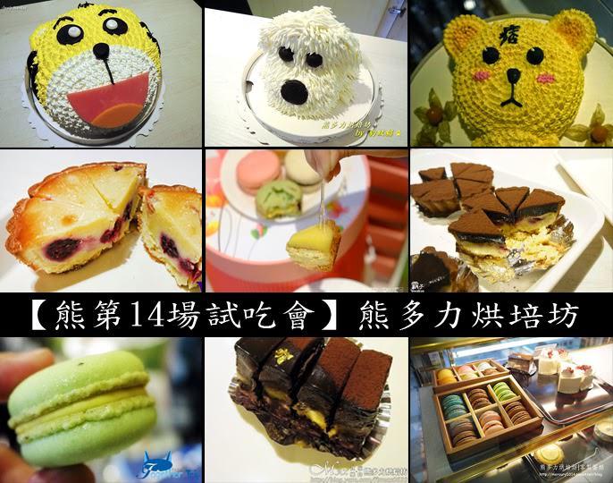 【熊第14場試吃會】熊多力烘培坊