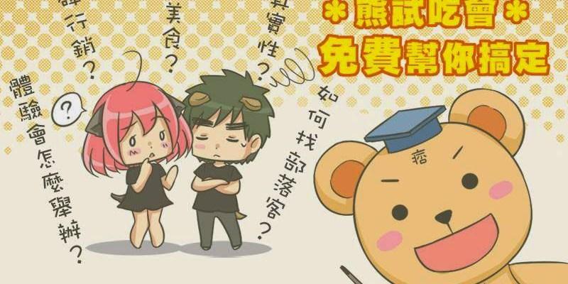 【口碑行銷】熊試吃會申請說明