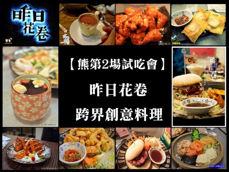 【熊第2場試吃會】台中昨日花卷跨界創意料理
