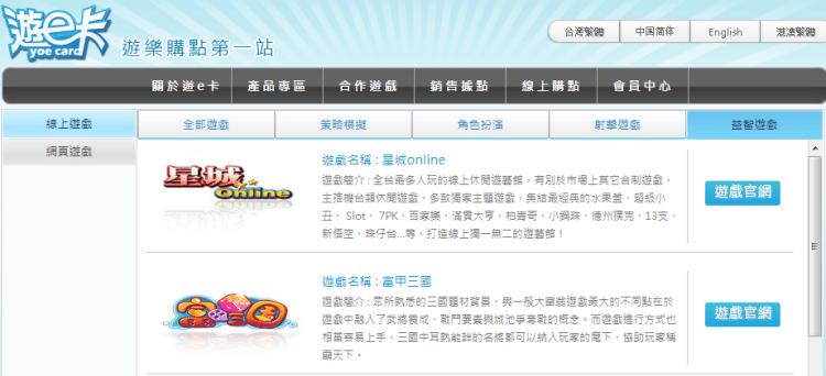 【遊e卡點數儲值】五款可玩的線上遊戲(益智類)