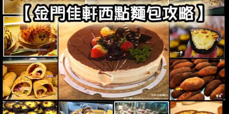 【金門佳軒西點麵包攻略】生日蛋糕與小甜點