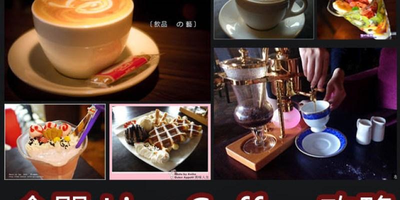 【金門Lin+Coffee】咖啡下午茶攻略