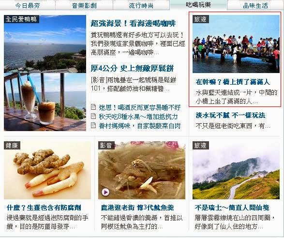 【2013/9/30】高美濕地登上奇摩首頁記錄(第76篇)