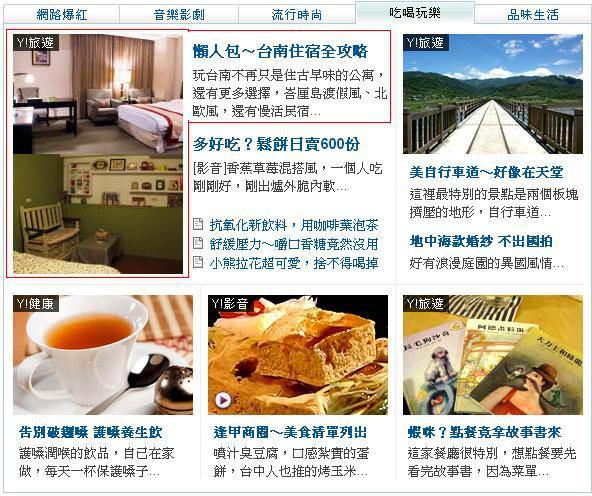 【2013/8/29】台南住宿攻略登上奇摩首頁記錄(第71篇)