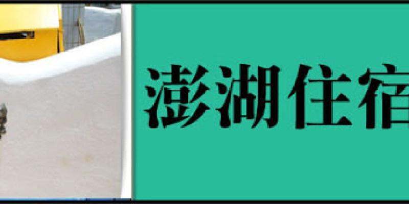 【台灣住宿攻略】澎湖住宿攻略篇