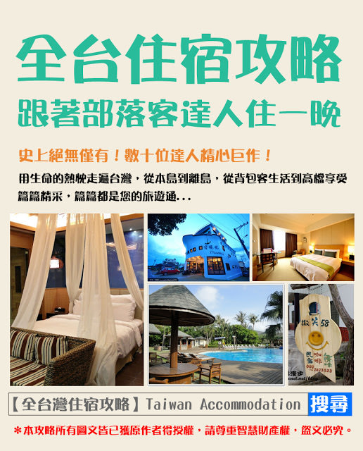 【全台灣住宿攻略】Taiwan Accommodation