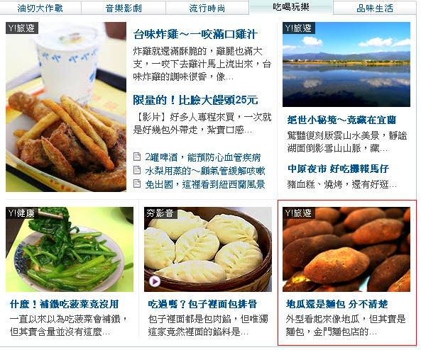 【2013/7/6】金門佳軒麵包登上奇摩首頁記錄(第65篇)