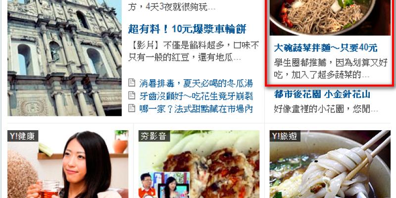 【2013/6/20】逢甲蔬菜麵登上奇摩首頁記錄(第63篇)