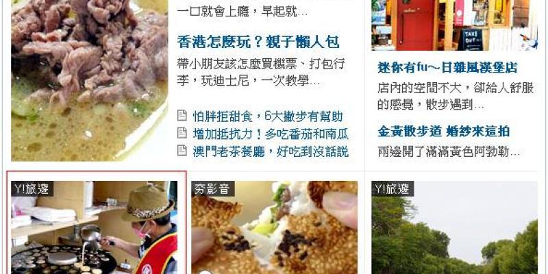 【2013/6/18】南投紅豆伯登上奇摩首頁記錄(第62篇)