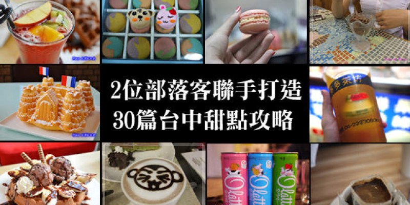 【台中甜點店】2位部落客30篇台中甜點攻略