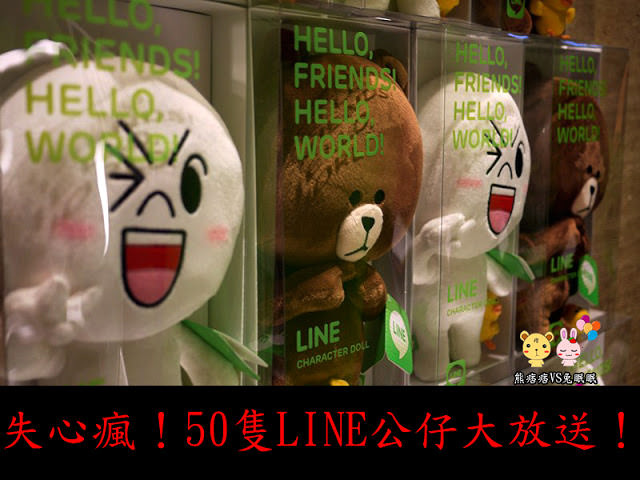 LINE BAND官方活動:當BAND辦主可抽50隻LINE公仔
