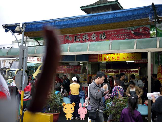 【南投埔里酒廠】紹興香腸與香腸特別吃法分享