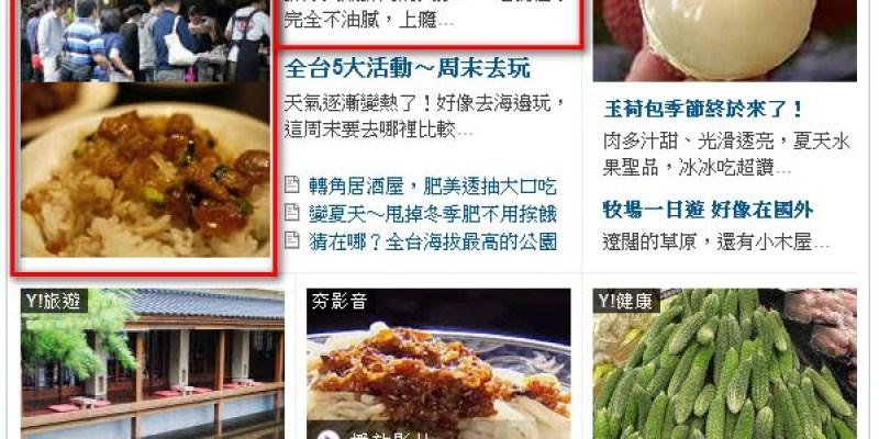 【2013/5/9】富霸王豬腳登上奇摩首頁記錄(第57篇)