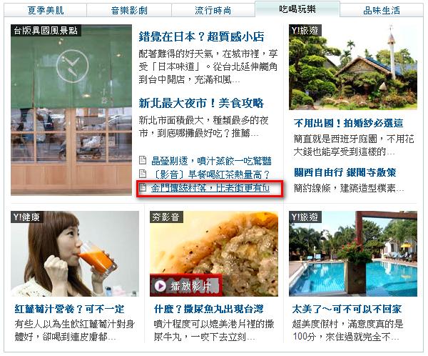 【2013/5/8】金門小徑村登上奇摩首頁記錄(第56篇)