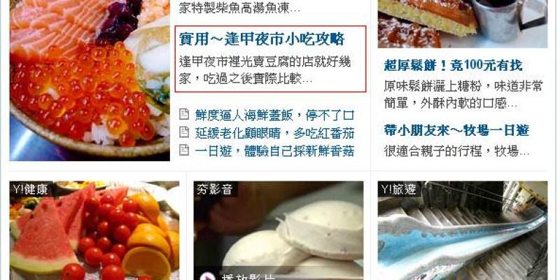 【2013/4/14】逢甲豆腐登上奇摩首頁記錄(第52篇)