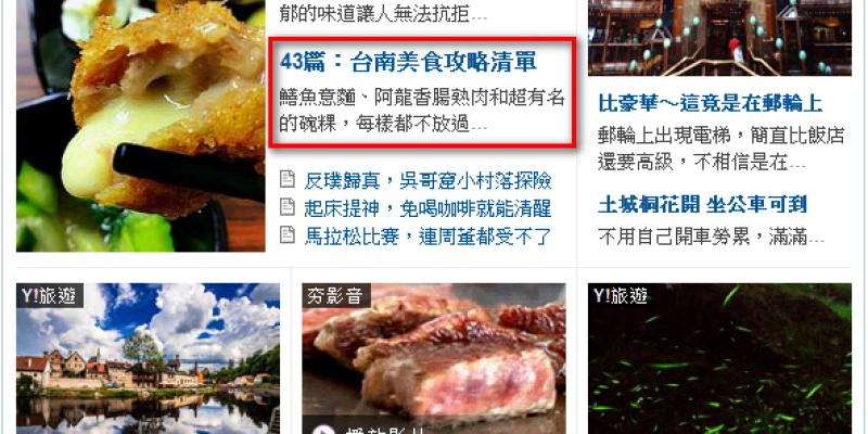 【2013/4/9】台南美食攻略登上奇摩首頁記錄(第50篇)