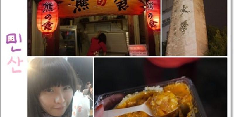 【Athena專欄】逢甲夜市(熊手包、炭烤雞排、官芝霖大腸包小腸)