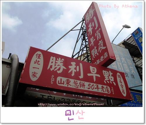 【Athena專欄】台南勝利早點之豬排蛋餅