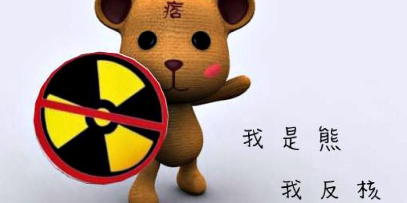 【我是熊。我反核】只為安全而反