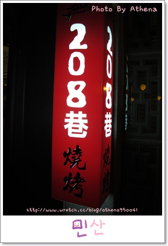 【Athena專欄】台南208巷燒烤