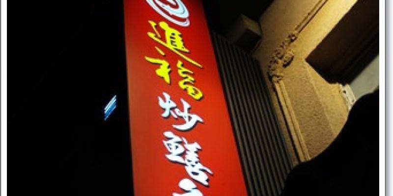 【Athena專欄】台南進福炒鱔魚專家