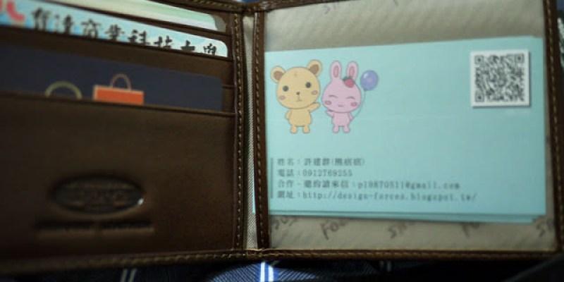 【邀約】專櫃品牌FOCUS皮夾開箱文