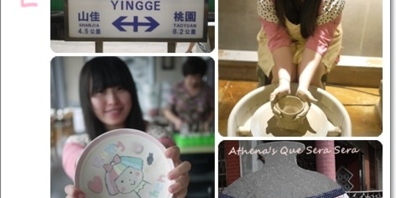 【Users說。娜娜】臺灣OTOP遊程大賞❤窯到鶯歌趣