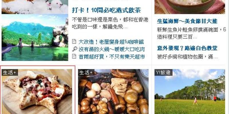 【2012/11/27】星星披薩登上奇摩首頁記錄(第46篇)