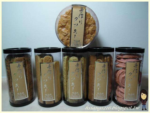 【喵湘湘體驗】綠森林手作餅乾禮盒組
