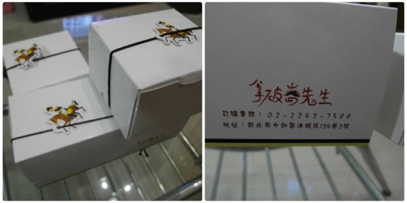 【喵湘湘團購美食體驗】拿破崙先生-蛋捲燒與鮮奶芋頭