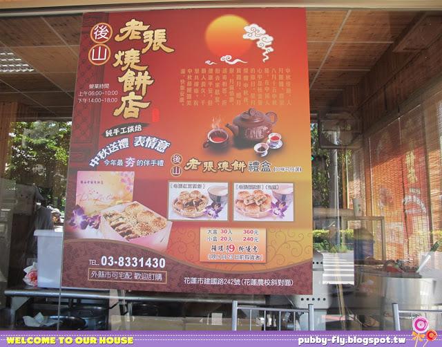 【龜毛毛】花蓮迷航之唯一沒有迷路的老張燒餅店